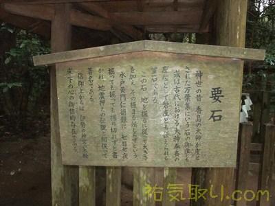鹿島神宮042