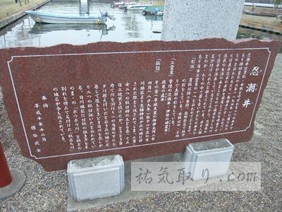 息栖神社8