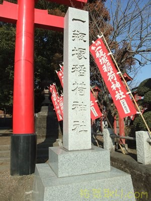 一瓶塚稲荷神社2