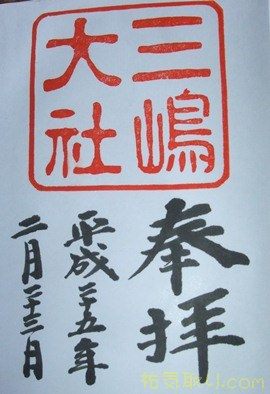三嶋大社1