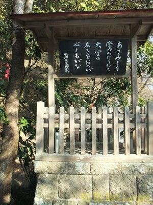 唐沢山神社18