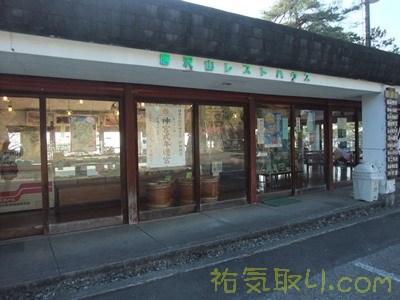 唐沢山神社67