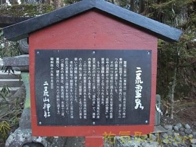 日光二荒山神社71
