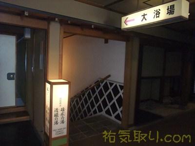 雀のお宿磯部館6