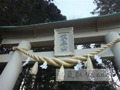 東口富士浅間神社5