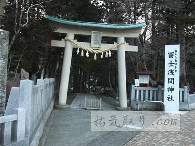 東口富士浅間神社4