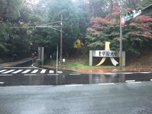 倭姫宮11
