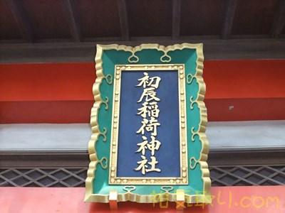 二荒山神社56