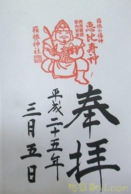 箱根神社202
