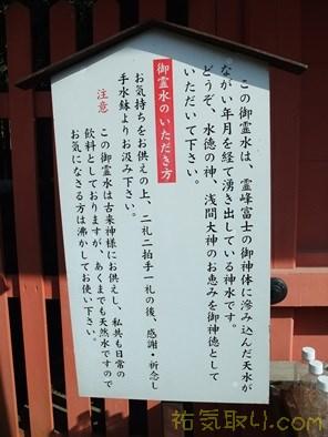 駿河國一之宮富士山本宮浅間神社44