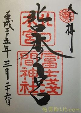 北口本宮浅間神社1