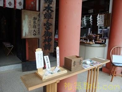 夫婦木神社姫の宮16