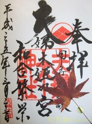 夫婦木神社姫の宮1
