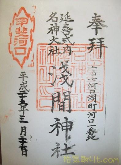 河口浅間神社15