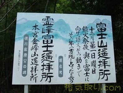 金櫻神社22