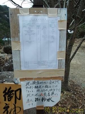 夫婦木神社姫の宮26