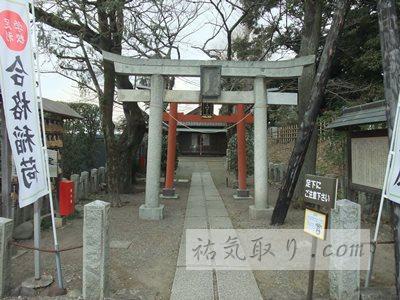日本最古の足利学校にある「正一位霊験稲荷神社」