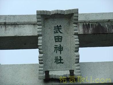 武田神社22