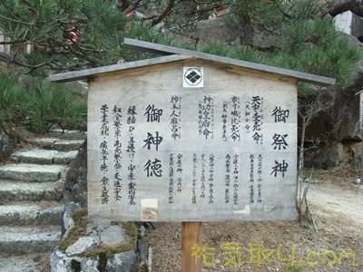夫婦木神社姫の宮6