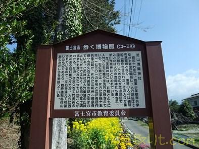 芝山浅間神社2