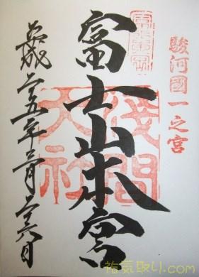 駿河國一之宮富士山本宮浅間神社88