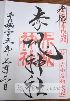 赤城神社(大沼)30