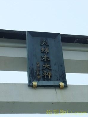 夫婦木神社姫の宮4