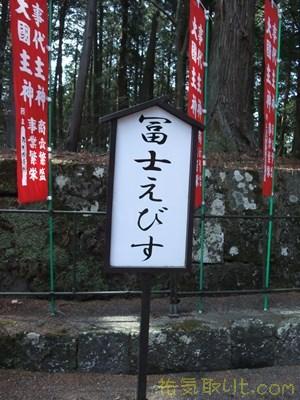北口本宮浅間神社62