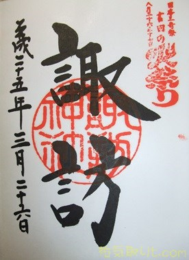北口本宮浅間神社118