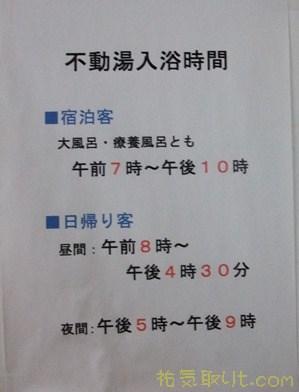 不動湯12