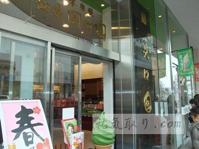 銘茶関口園4