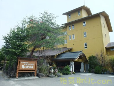 神の湯温泉ホテル23