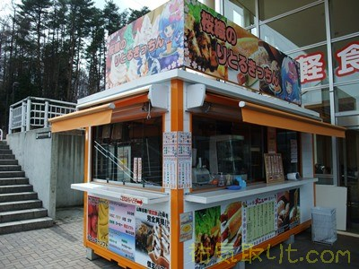 道の駅富士吉田10