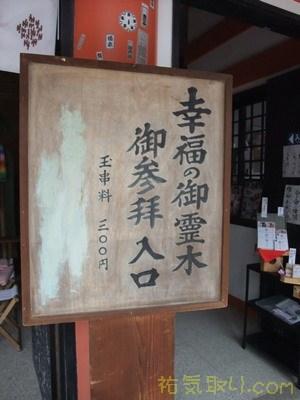 夫婦木神社姫の宮18