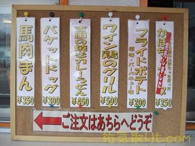 道の駅富士吉田7