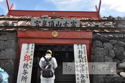 【静岡】山頂の神社 富士山頂 「富士山本宮浅間大社奥宮」 ★★★★★