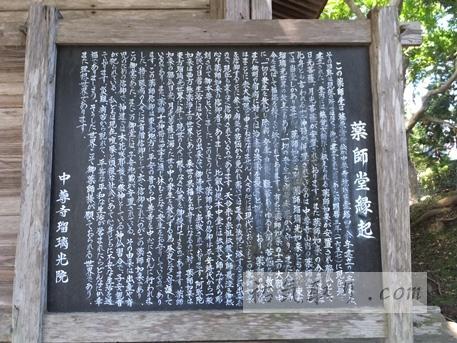 中尊寺29