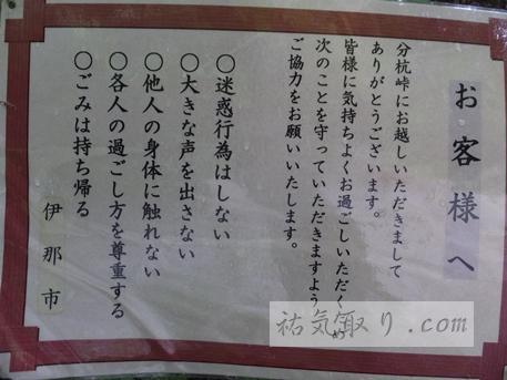 分杭峠65