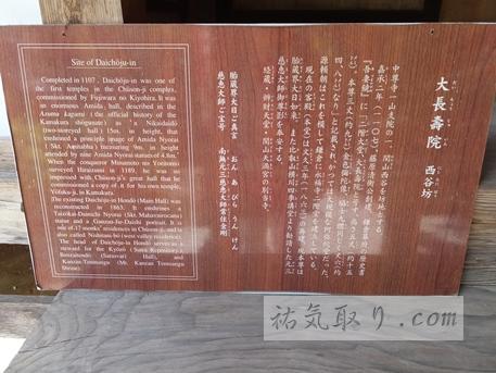 中尊寺143