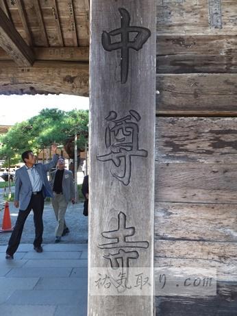 中尊寺37