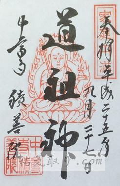 中尊寺-道祖神