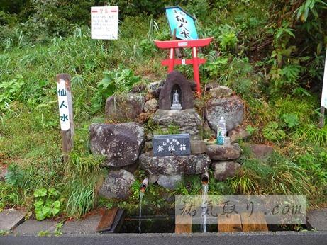 【秋田】栗駒山麓 「仙人の水」でお水取り(東成瀬村) ★★★★
