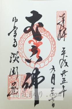 中尊寺-讃衡蔵