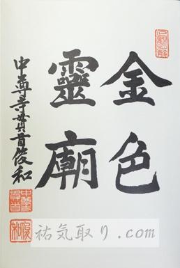 中尊寺-金色堂1