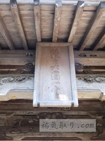 馬場都々古和氣神社38