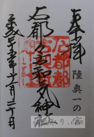 石都々古別神社200