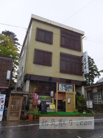 わっぱ飯吉田屋1