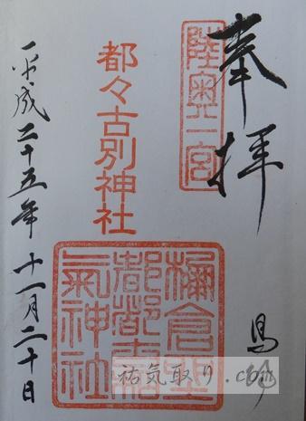 馬場都々古別神社100