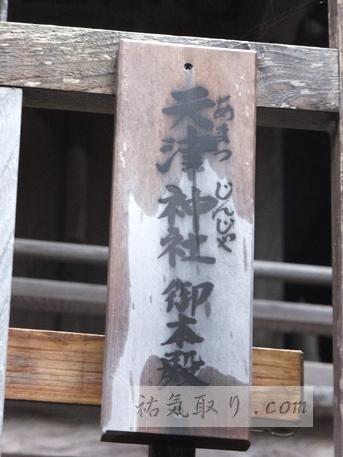 天津神社38