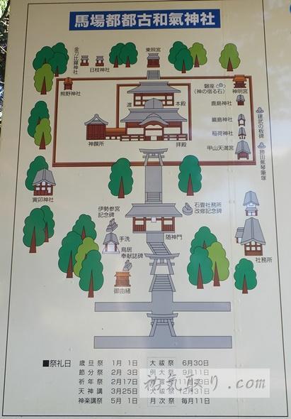 馬場都々古和氣神社48